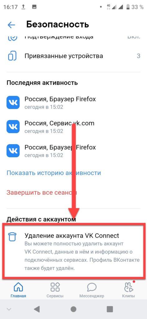 Вконтакте на Андроиде - Удаление аккаунта VK Connect