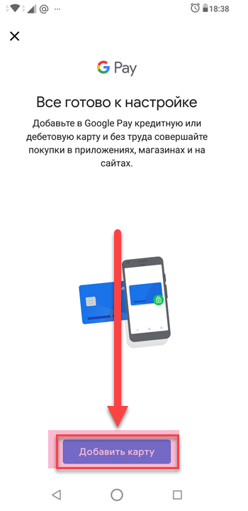 Google Pay вкладка Добавить карту