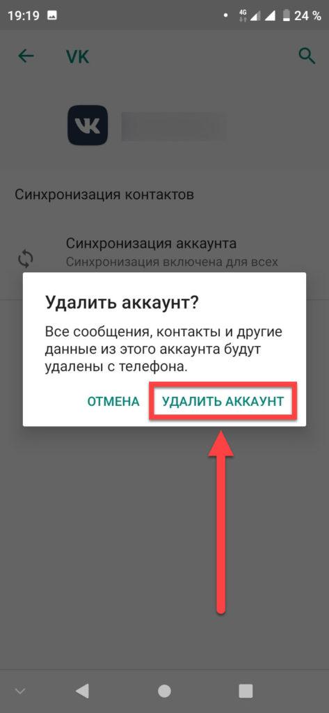 Удалить аккаунт ВК с Андроида подтверждение