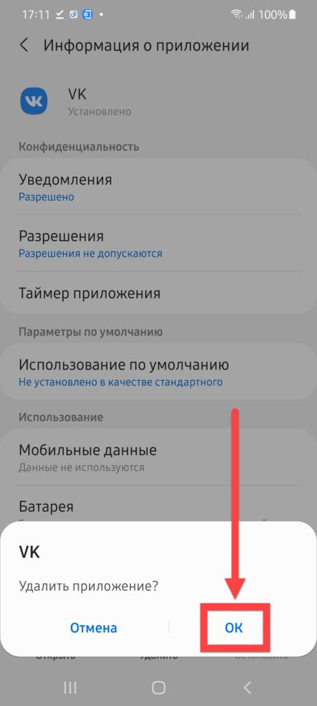 Удалить приложение ВК с Андроида - подтверждение