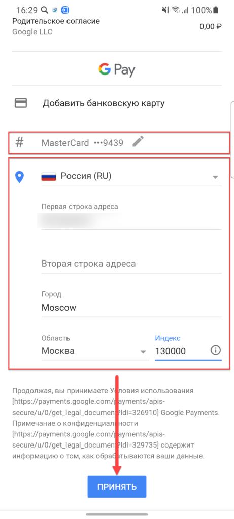 Google Pay Android указываем данные карты
