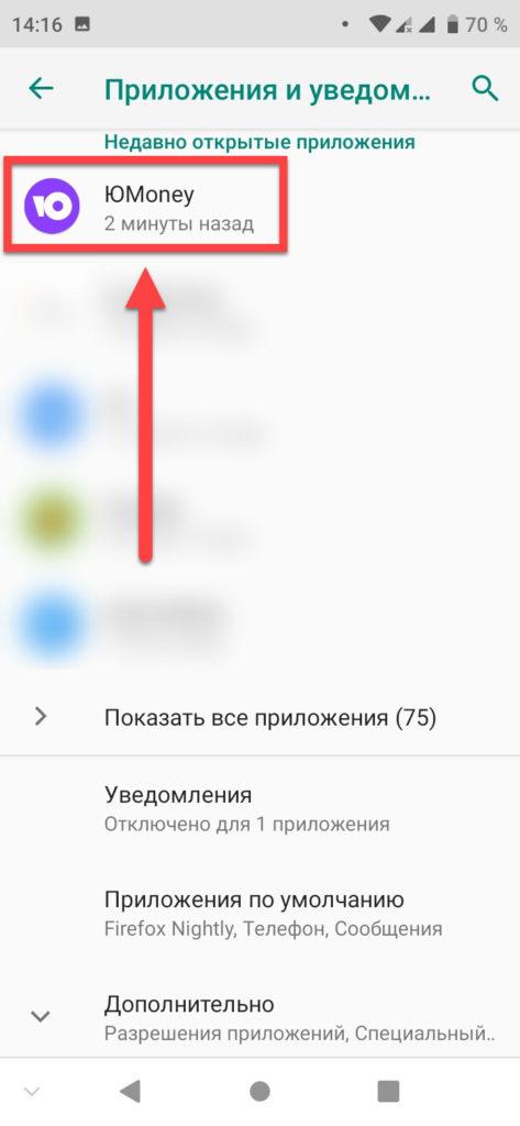 Приложения по умолчанию Андроид