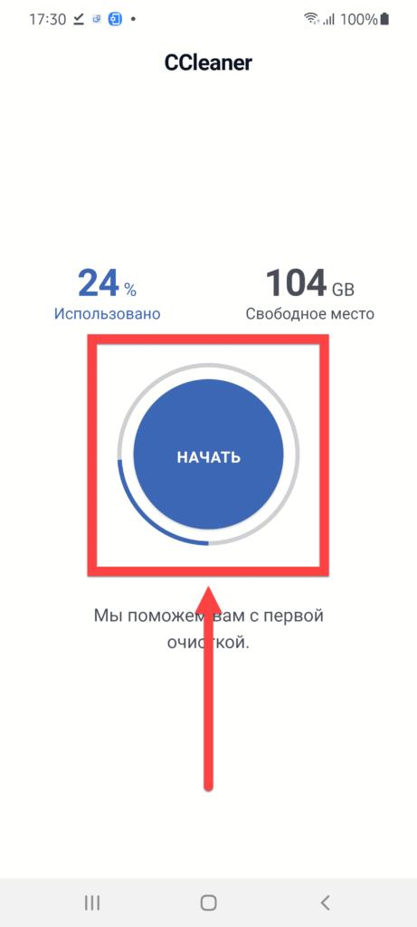 CCleaner на Андроид вкладка Начать
