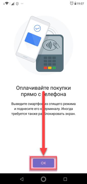Сбербанк Андроид подключить Google Pay - нажимаем Ок