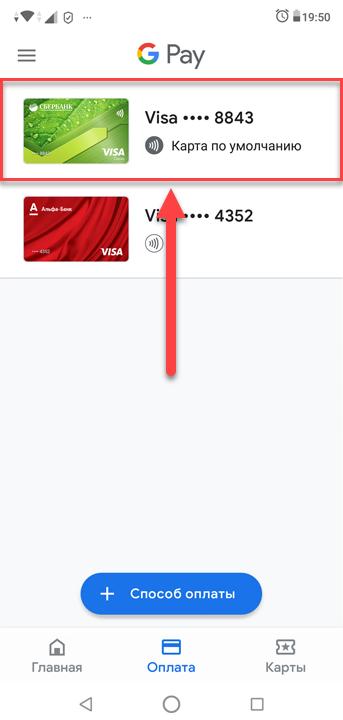 Как расплачиваться телефоном вместо карты на Андроиде через Сбербанк