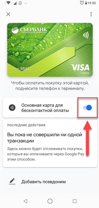 Как расплачиваться телефоном вместо карты на Андроиде через Сбербанк - основная карта