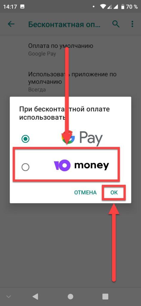 Оплата по умолчанию с Юмани на Андроиде