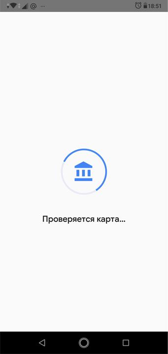 Добавить карту Альфа Банка в Google Pay проверка