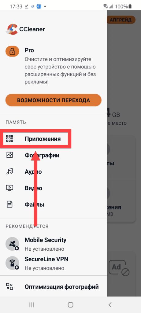 CCleaner на Андроид раздел Приложения