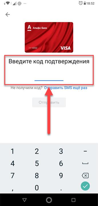 Добавить карту Альфа Банка в Google Pay ввод SMS