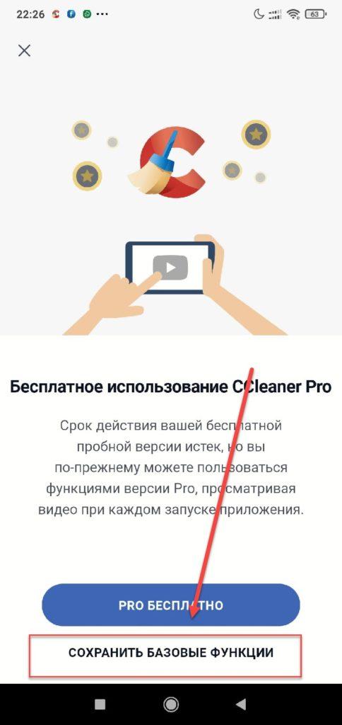 CCleaner Android бесплатная версия