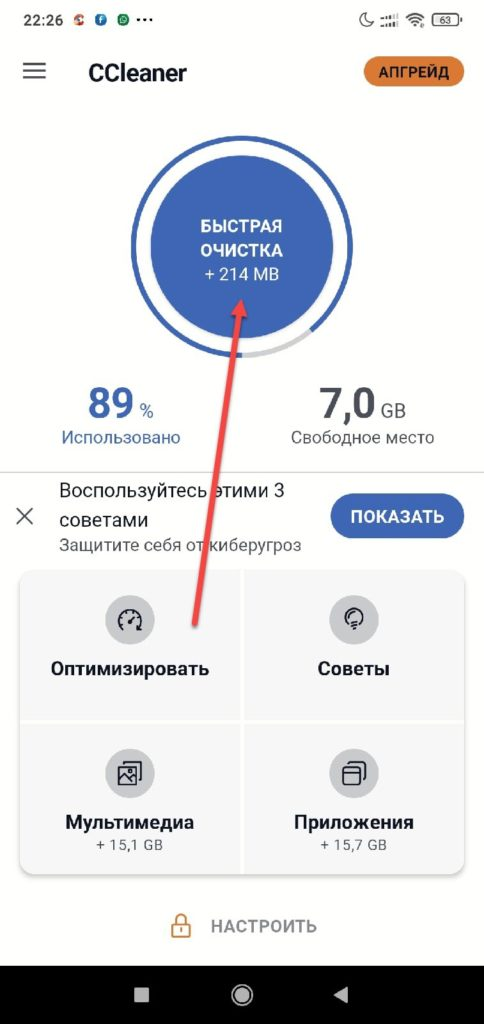 CCleaner Android быстрая очистка