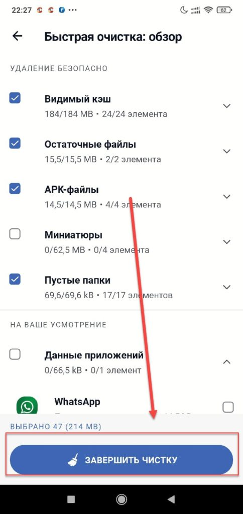CCleaner Android выбор файлов для быстрой очистки