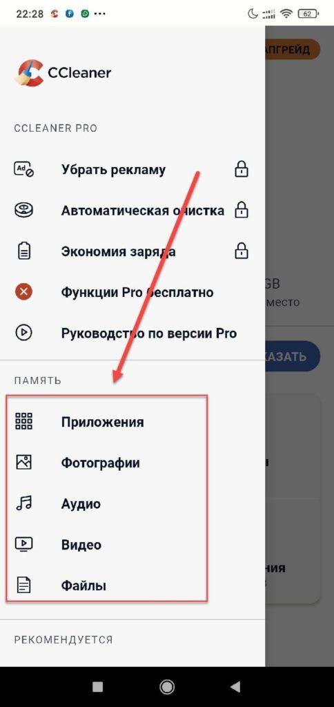 CCleaner Android раздел Приложения