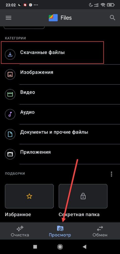 Google Files Android вкладка Просмотр