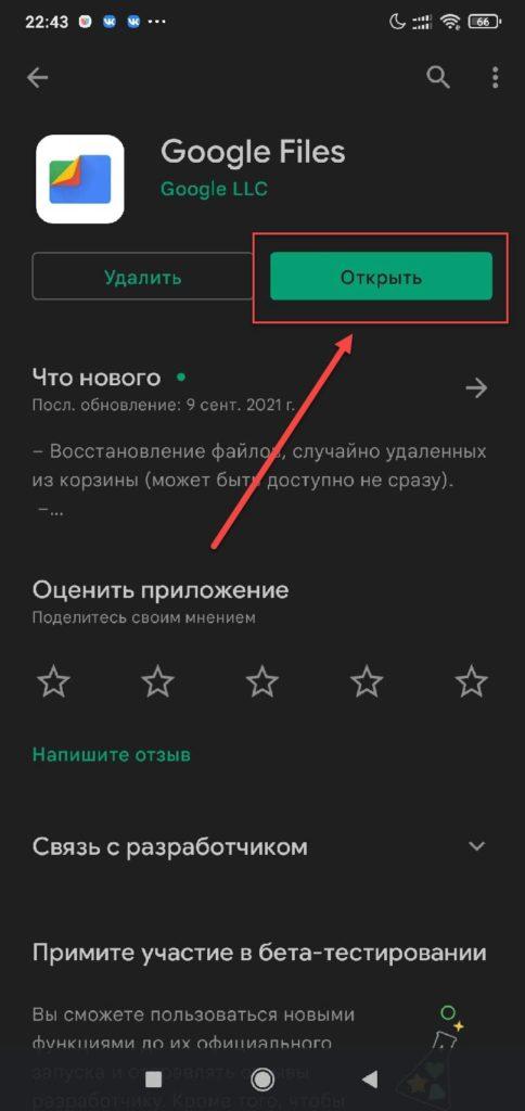 Google Files Android открыть