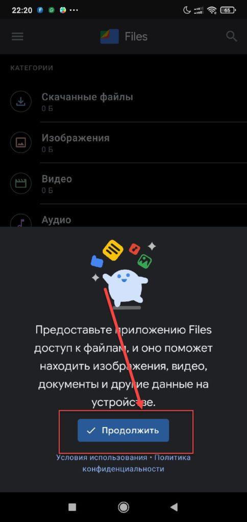 Google Files Android предоставление прав