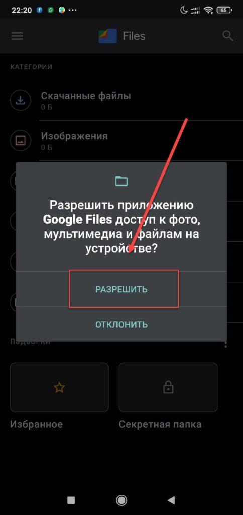 Google Files Android разрешить доступ на просмотр файлов