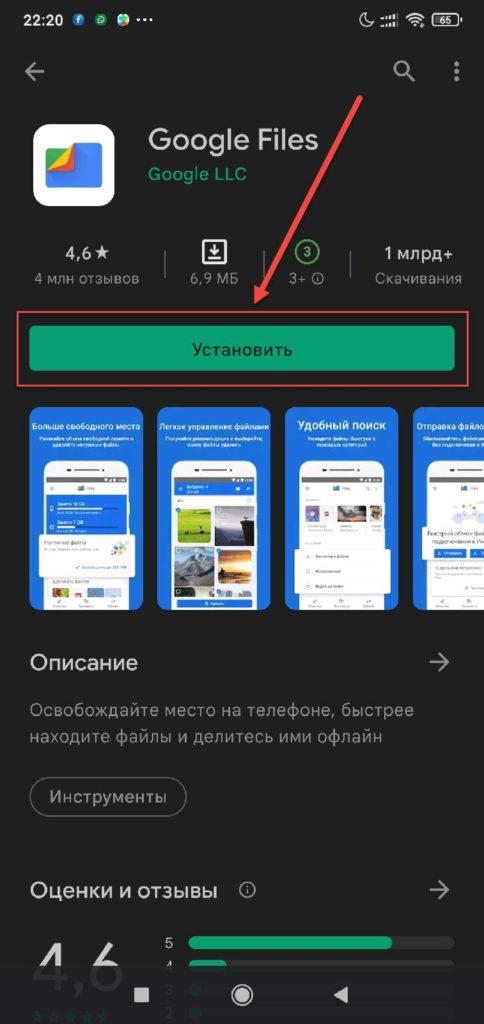 Google Files Android установить