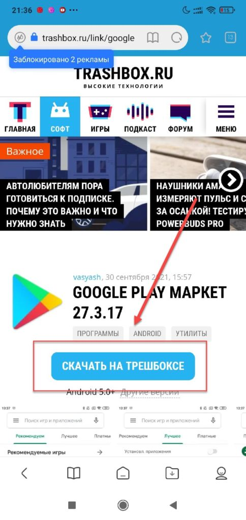 Google Play Маркет скачать кнопка