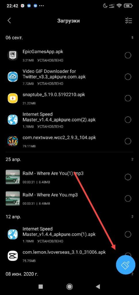 Mi Проводник Андроид удаляем файлы