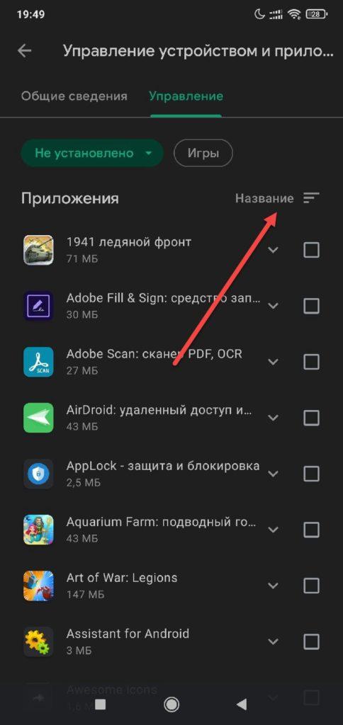 Play Маркет Андроид - Сортировка по Не установлено