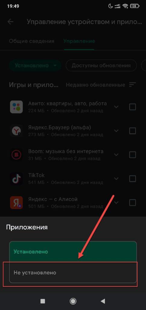 Play Маркет Андроид - выбираем Не установлено