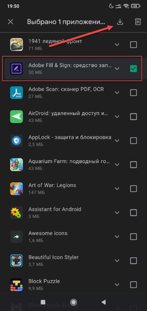 Play Маркет Андроид - выбираем программы и устанавливаем