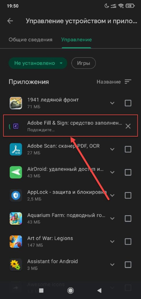 Play Маркет Андроид - идет установка приложения