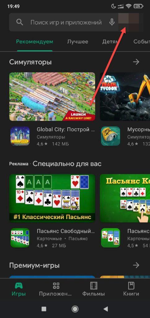 Play Маркет Андроид нажать на иконку
