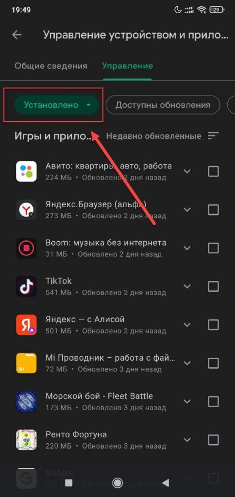 Play Маркет Андроид - нажимаем Установлено