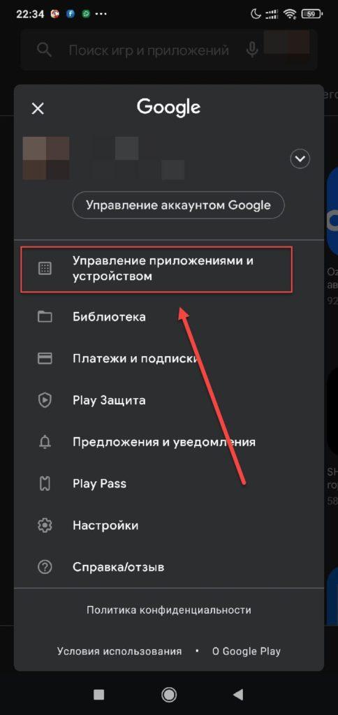 Play Маркет - Управление устройством и приложениями