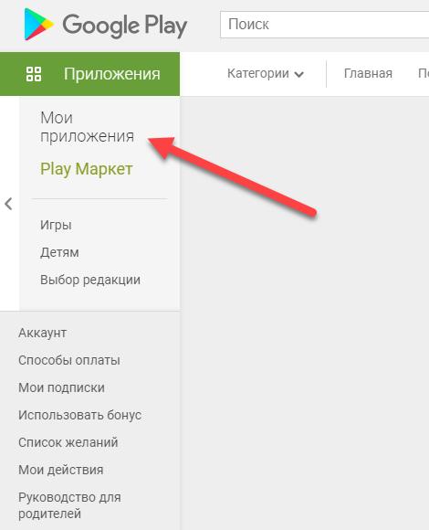 Play Маркет с браузера - Мои приложения