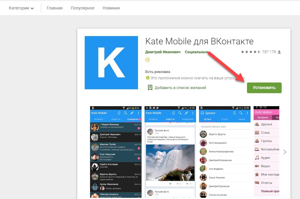 Play Маркет с браузера - Установить приложение