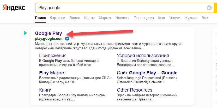 Play Маркет с браузера сайт