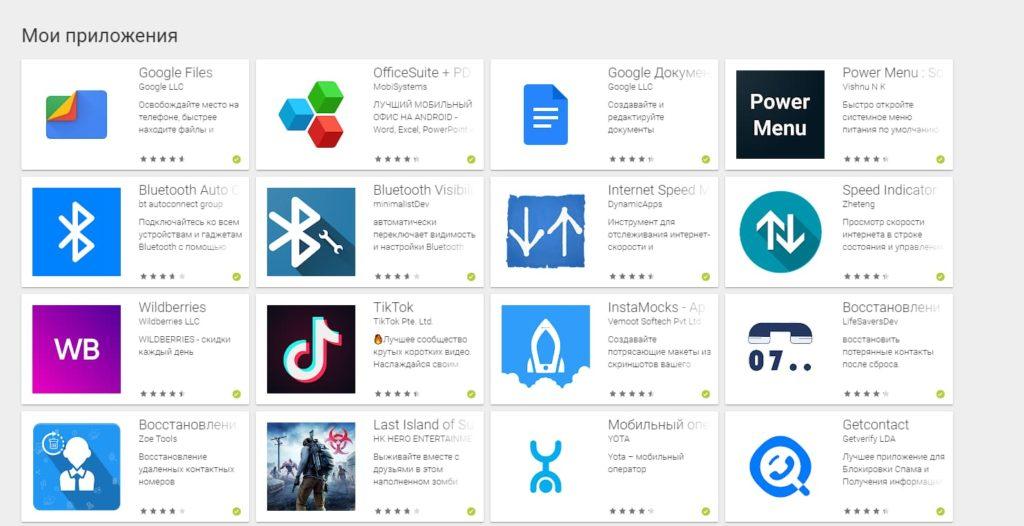 Play Маркет с браузера - список приложений