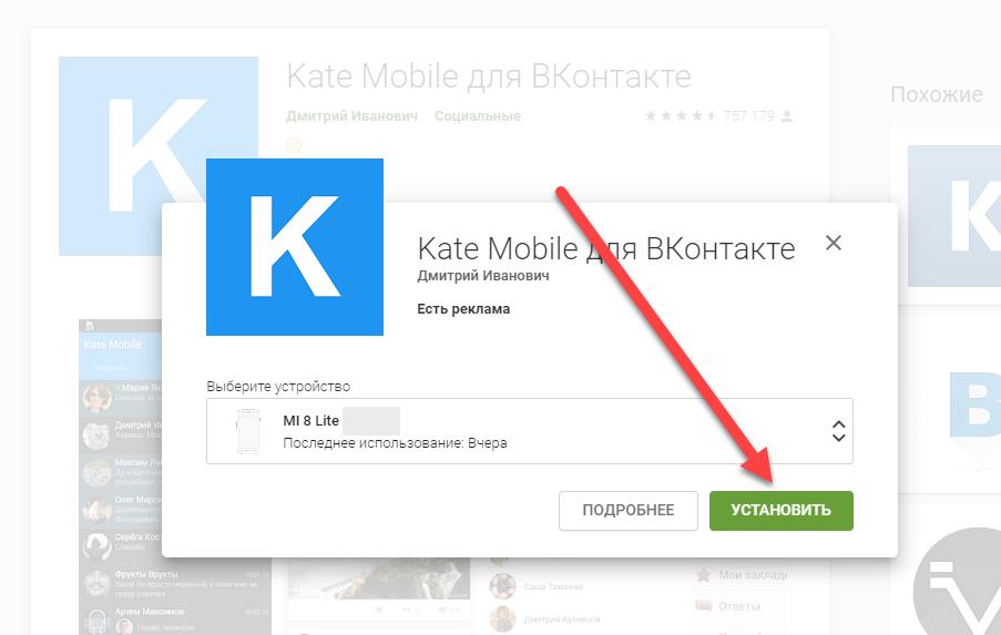 Play Маркет с браузера - установка приложения подтверждение