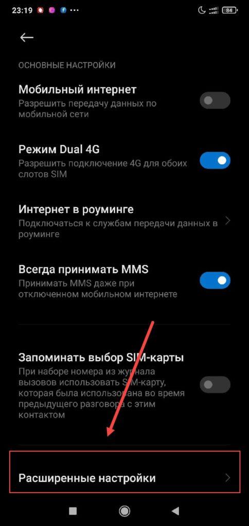 SIM карты и мобильные сети Андроид - расширенные настройки
