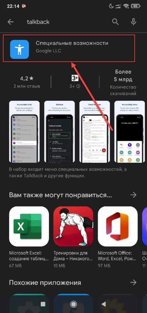 Talkback в Плей Маркете Андроид